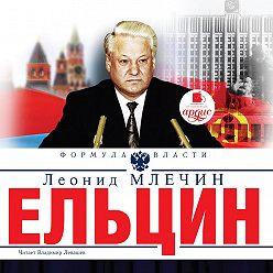 Леонид Млечин - Ельцин
