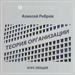 Алексей Ребров - 3.2. Проектная структура
