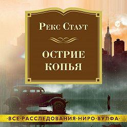 Рекс Стаут - Острие копья