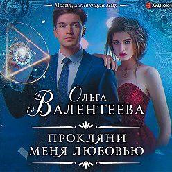 Ольга Валентеева - Прокляни меня любовью