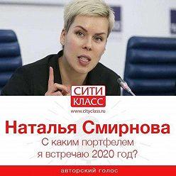 Наталья Смирнова - С каким портфелем я встречаю 2020 год?