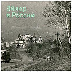 Павел Эйлер - Санкт-Петербург. 80 км от Невского проспекта
