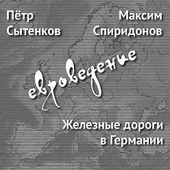 Максим Спиридонов - Железные дороги вГермании