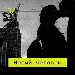 Михаил Соколов - Статус знания в постсоветском обществе