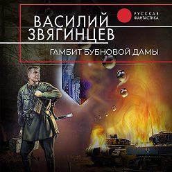 Василий Звягинцев - Гамбит Бубновой Дамы