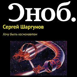 Сергей Шаргунов - Хочу быть космонавтом