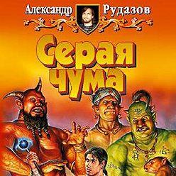 Александр Рудазов - Серая чума