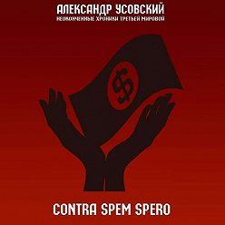 Александр Усовский - Contra spem spero