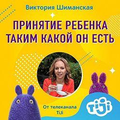 Виктория Шиманская - Принятие ребенка таким какой он есть