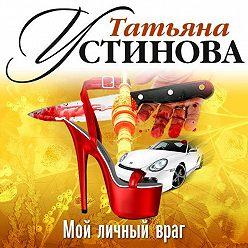 Татьяна Устинова - Мой личный враг (спектакль)