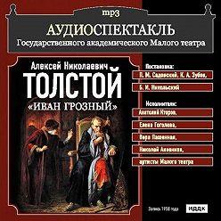 Алексей Толстой - Иван Грозный (спектакль)