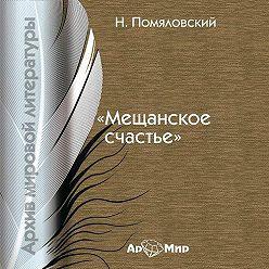 Николай Помяловский - Мещанское счастье