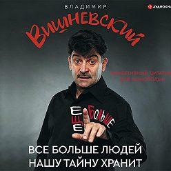 Владимир Вишневский - Все больше людей нашу тайну хранит. Еще больше