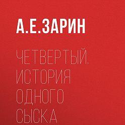 Андрей Зарин - Четвертый. История одного сыска