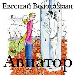 Евгений Водолазкин - Авиатор