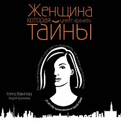 Андрей Бронников - Женщина, которая умеет хранить тайны