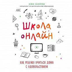Лейла Сазонтова - Школа онлайн. Как ребенку учиться дома с удовольствием