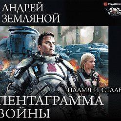Андрей Земляной - Пламя и сталь