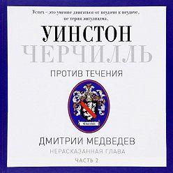 Дмитрий Медведев - Черчилль. Против течения. Часть 2