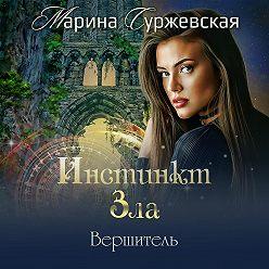 Марина Суржевская - Инстинкт Зла. Вершитель