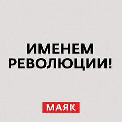 Неустановленный автор - Александр III. Предпосылки революции. Часть 4