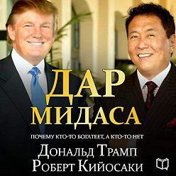 Роберт Кийосаки - Дар Мидаса
