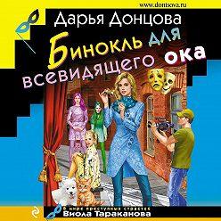 Дарья Донцова - Бинокль для всевидящего ока