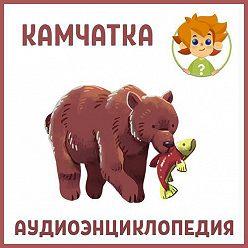 Нарине Айгистова - Камчатка