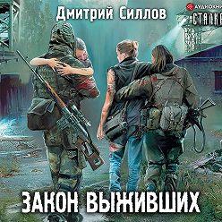 Дмитрий Силлов - Закон выживших