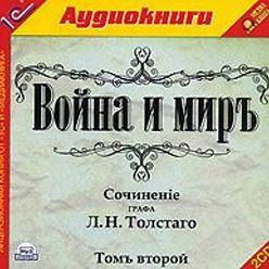 Лев Толстой - Война и мир. Том 2