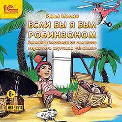 Илья Ильин - Если бы я был Робинзоном
