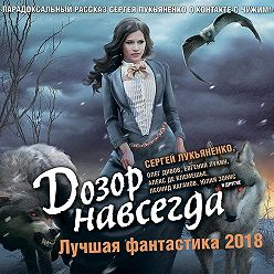 Александр Бачило - Дозор навсегда. Лучшая фантастика 2018 (сборник)