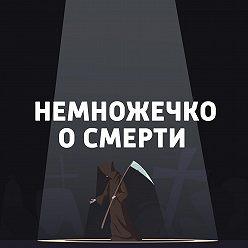 Евгений Стаховский - Аввакум Петров, Александр Радищев, Матвей Дмитриев-Мамонов