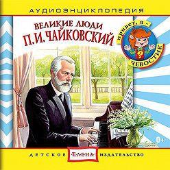 Неустановленный автор - Великие люди. Чайковский