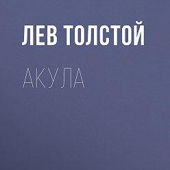 Лев Толстой - Акула