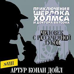 Артур Конан Дойл - Человек с рассеченной губой