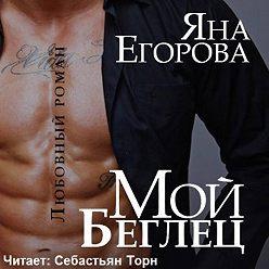 Яна Егорова - Мой беглец
