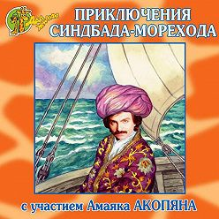 Николай Грунин - Приключения Синдбада-морехода (спектакль)