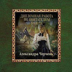 Александра Черчень - Дипломная работа по обитателям болота