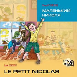 Рене Госинни - Le petit Nicolas / Маленький Николя. MP3