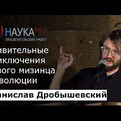 Станислав Дробышевский - Удивительные приключения левого мизинца в эволюции
