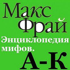 Макс Фрай - Энциклопедия мифов. А-К
