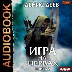 Денис Деев - Игра на нервах. Книга 2