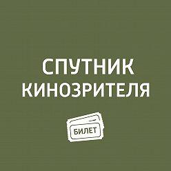 Антон Долин - Алексей Юрьевич Герман