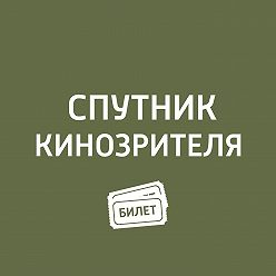 Антон Долин - Ингмар Бергман