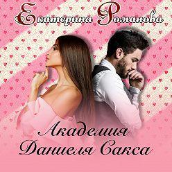 Екатерина Романова - Академия Даниэля Сакса