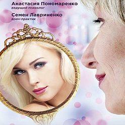 Анастасия Пономаренко - Измени свой биологический возраст. Back to 25