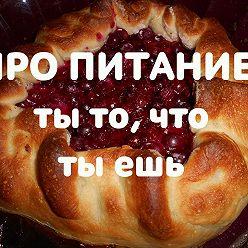 Тамара Гарькавая - Луковый суп. Как готовят его в Париже?