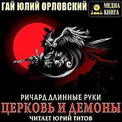 Гай Орловский - Ричард Длинные Руки. Церковь и демоны