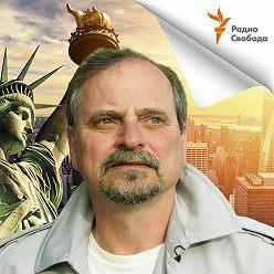 Александр Генис - 11 сентября: «День близнецов»